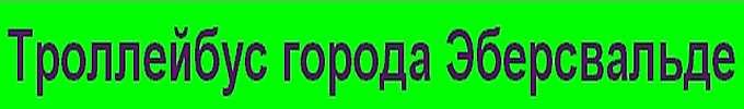 http://www.obus-ew.de/prue.jpg